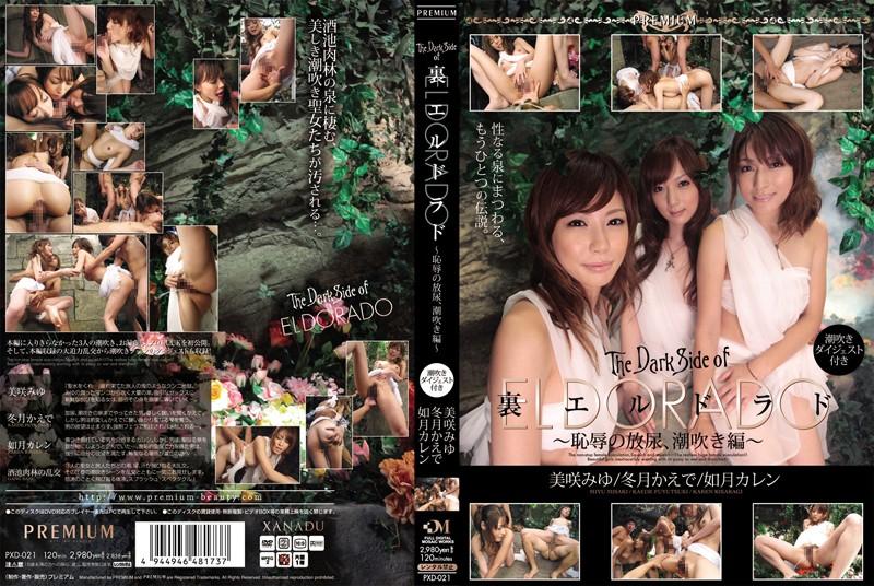 pxd021pl PXD 021 Kaede Fuyutsuki, Karen Kisaragi, Miyu Misaki   The Dark Side of El Dorado ~Shameful Urination, Shiofuki Edition~ Shiofuki Digest Included