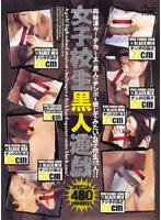 「女子校生黒人遊戯」のパッケージ画像