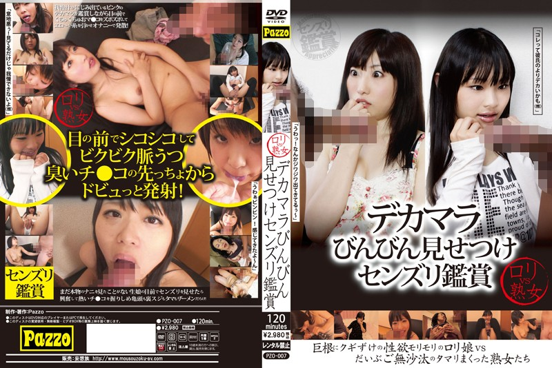 [PZO 007] Lolis vs. Matures In Huge Cock Jerk Off Study (606MB MKV x264)