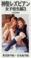 「神聖レズビアン 女子校生編3 まどか(18).ともみ(18)」のパッケージ画像