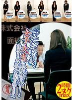 「ただいま、女子大生は就活中!~採用されるまでオマタを開き続ける6人~」のパッケージ画像