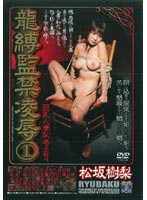 「龍縛監禁凌辱1 巨乳人妻恥辱の日々 松坂樹梨」のパッケージ画像