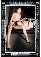 「貞操帯の女5 三浦亜沙妃 夢見ほのか」のパッケージ画像