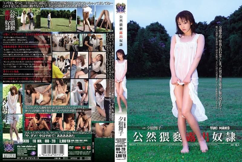 rbd219pl RBD 219 Maiko Yuki   Public Indecency Exposure Slave