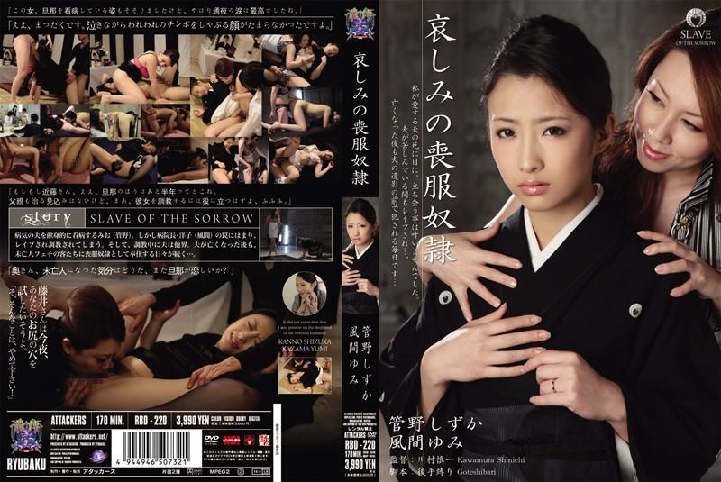 rbd220pl RBD 220 Shizuka Kanno, Yumi Kazama   Sorrowful Slave Dressed in Mourning