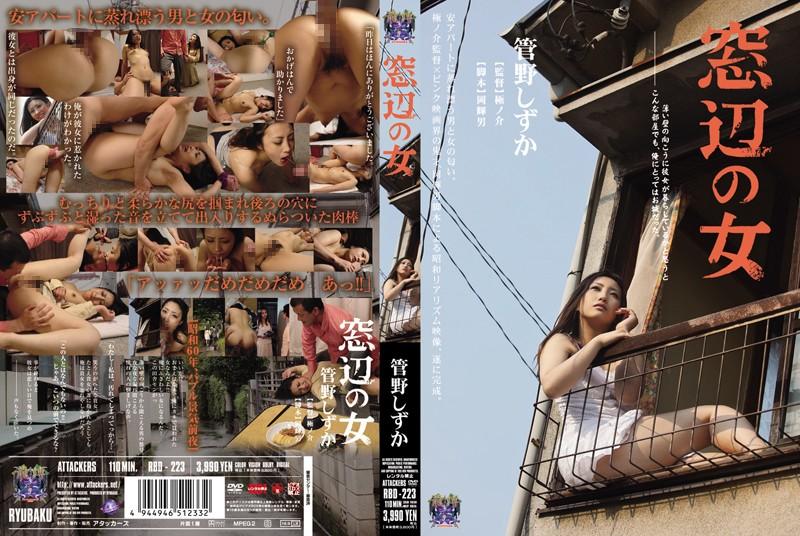 rbd223pl RBD 223 Shizuka Kanno   Woman In The Window