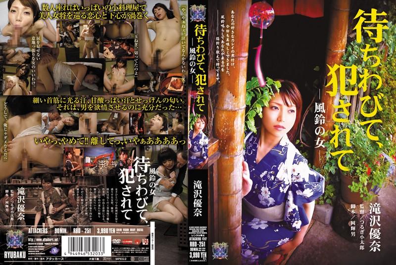rbd251pl RBD 251 Yuna Takizawa   Waitress Fucked Up
