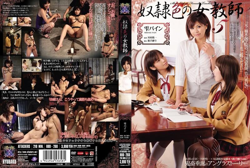 rbd260pl RBD 260 Pine Shizuku, Mei Hiiragi and Haruka Nakamura   Slave Toned Female Teacher 5