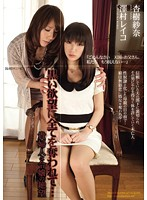 Watch Insulting raped Mother and daughter - Sana Anju, Reiko Sawamura