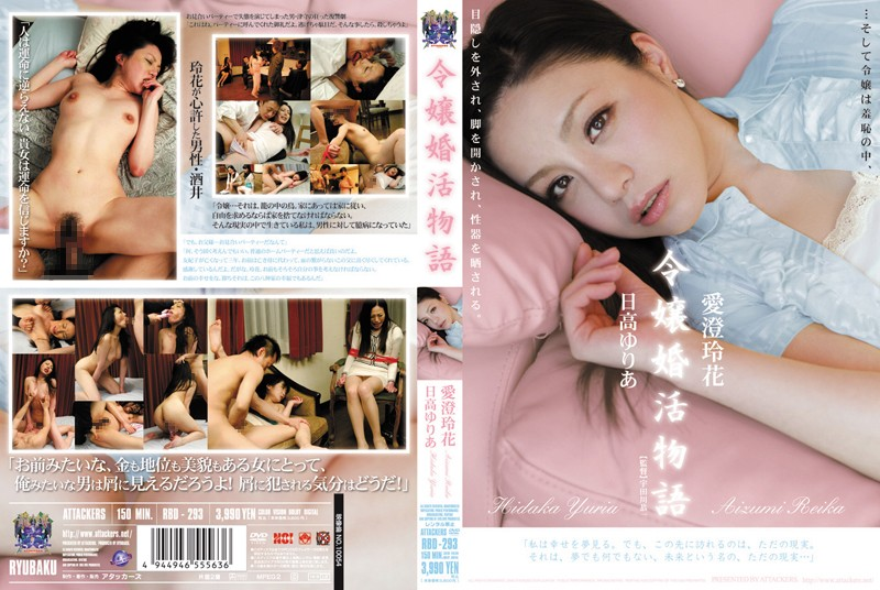 rbd293pl RBD 293 Reika Aizumi & Yuria Hidaka   Story of a Daughter Formally Looking For Someone to Marry