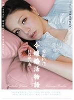 「令嬢婚活物語 愛澄玲花 日高ゆりあ」のパッケージ画像