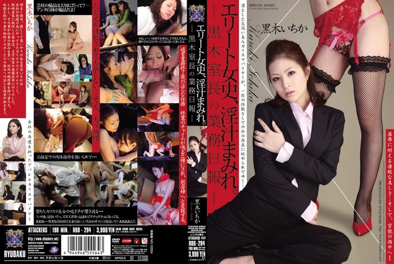 rbd294pl RBD 294 Ichika Kuroki   An Elite Madame, Immersed in Lewd Fluid   Ichika Kuroki's Daily Report of Duties