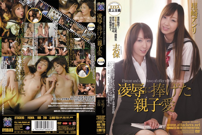 rbd299pl RBD 299 Shiho & Anri Hoshizaki   Love Between a Mother and a Daughter Such That They're Willing to Sacrifice Themselves to Be Assaulted