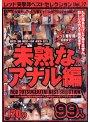 レッド突撃隊ベストセレクション Vol.27
