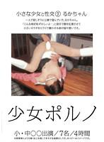 「少女ポルノ RJQL-002」のパッケージ画像