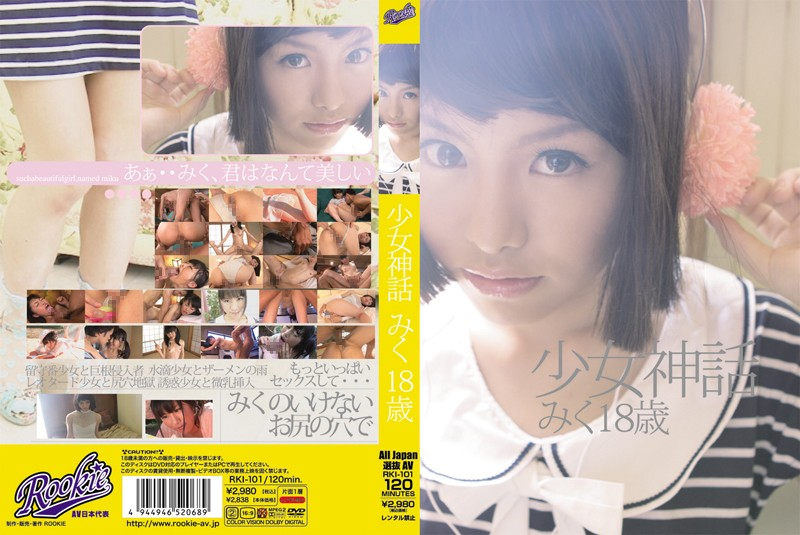 rki101pl RKI 101 Miku Shindo   Young Lady Legend 18 Years Old