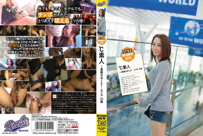 rki113pl RKI 113 Erika   The Future of Famous AV