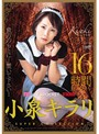 Kiseki 小泉キラリSUPER COLLECTION 16時間SPECIAL