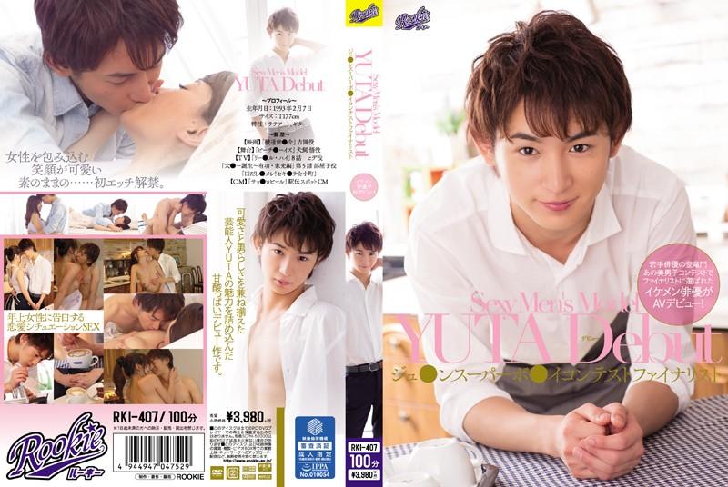 rki407pl RKI 407 Kaho Kasumi   Contest Finalist, Sexy Male Model Yuta's Debut