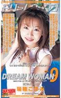 「ドリームウーマン DREAM WOMAN VOL.9 瑞穂このみ」のパッケージ画像
