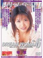 ドリームウーマン DREAM WOMAN VOL.6 零忍