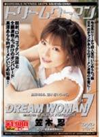 「ドリームウーマン DREAM WOMAN VOL.7 笠木忍」のパッケージ画像