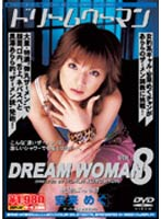 「ドリームウーマン DREAM WOMAN VOL.8 安来めぐ」のパッケージ画像