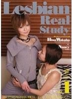 「Lesbian Real Study Vol.1」のパッケージ画像