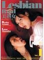 Lesbian Real美熟女 Vol.1