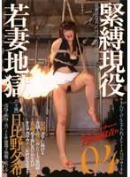 「緊縛現役若妻地獄04 日比野夕希」のパッケージ画像
