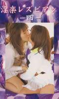 「淫楽レズビアン ―四―」のパッケージ画像