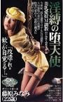 淫縛の堕天使 (デパートガール)藤原みなみ 22歳