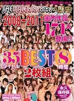 SHEMALE a la carteの歴史 2008~2011 国内作品171人登場!!35タイトルBEST8時間2枚組