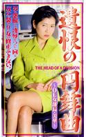 「女部長 遺恨の円舞曲」のパッケージ画像
