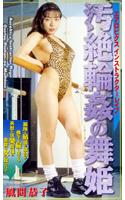 「エアロビインストラクターレイプ 汚絶輪姦の舞姫」のパッケージ画像
