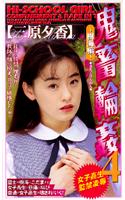 「女子校生監禁凌辱 鬼畜輪姦4」のパッケージ画像