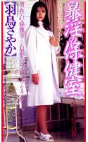 「暴淫の保健室 ひきさかれた白衣」のパッケージ画像