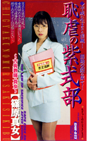 「恥虐の紫式部 古典教師真女」のパッケージ画像