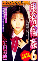「女子校生監禁凌辱 鬼畜輪姦6」のパッケージ画像