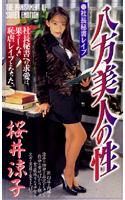「社長秘書レイプ.八方美人の性」のパッケージ画像