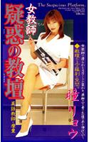 「女教師 疑惑の教壇」のパッケージ画像