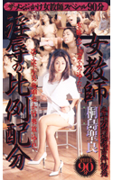 「女教師 淫辱の比例配分」のパッケージ画像