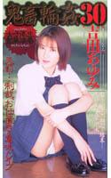 「女子校生監禁凌辱 鬼畜輪姦30」のパッケージ画像