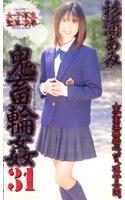 「女子校生監禁凌辱 鬼畜輪姦31」のパッケージ画像