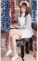 「看護婦レイプ 淫虐病棟 矢沢ようこ」のパッケージ画像