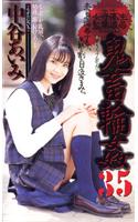 「女子校生監禁凌辱 鬼畜輪姦35」のパッケージ画像