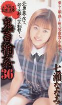 「女子校生監禁凌辱 鬼畜輪姦36」のパッケージ画像