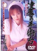 「看護婦レイプ 凌辱の手術台 上原里香」のパッケージ画像