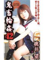 「女子校生監禁凌辱 鬼畜輪姦42」のパッケージ画像