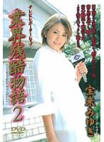 「テレビレポーターレイプ 業界残酷物語2 宝来みゆき」のパッケージ画像